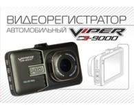 VIPER 9000