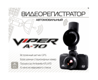 Видеорегистратор VIPER A-70 GPS/Glonass, GPS, ГЛОНАСС